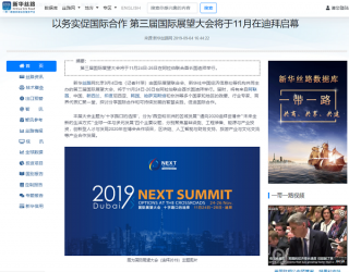 imsilkroad-news-chinese